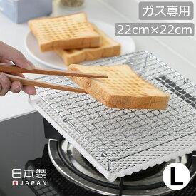 セラミック焼網 大 丸十金網 調理器具 焼き網 アミ グリル 魚焼き網 キッチン バーベキュー 日本製 コンパクト トースト おもち マフィン もっちり 遠赤外線