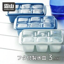 製氷皿 フタ付 3個組 ブロックアイストレー アイストレー 蓋付き コンパクト フタ付アイストレイ