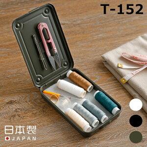 カラートランク型工具箱 T-152 東洋スチール 日本製 工具箱 道具箱 収納box 収納ケース 裁縫箱 DIY インテリア スタッキング ツールケース 小物入れ 薬箱 おしゃれ アウトドア 雑貨