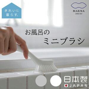 お風呂のミニブラシ マーナ MARNA 浴槽 清掃 掃除 掃除道具 きれい ミニブラシ ブラシ おしゃれ お風呂 ホワイト 白 グレー 灰色 コンパクト 床掃除 バス用品 シンプル 目地 きれいに暮らす
