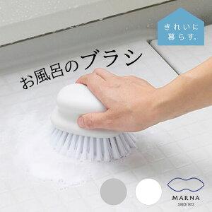 お風呂のブラシ マーナ MARNA 浴槽 清掃 掃除 掃除道具 きれい ブラシ おしゃれ お風呂 ホワイト 白 グレー 灰色 コンパクト 床掃除 バス用品 シンプル 目地 きれいに暮らす