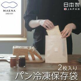 スーパーDEAL メール便全国送料無料 マーナ パン冷凍保存袋 2枚入り 日本製 保存容器 食パン 保存 冷凍 臭い移り防ぎ 乾燥防ぎ 6枚切り 密閉 アルミ 鮮度長持ち 密封 繰り返し使える K766