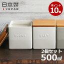 【ポイント10倍】日本製 LOLO(ロロ) キャニスター2点セット BS01 調味料入れ 調味料 お塩 砂糖 砂糖入れ 砂糖ケース …