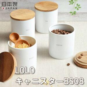 日本製 キャニスター ロロ LOLO 保存容器 調味料ポット 調味料入れ 砂糖 塩 コーヒー お茶 紅茶 シュガー ソルト ティー ベーシック 白 おしゃれ カフェ 陶器 陶磁器 白磁 雑貨 食器 缶 キッチ