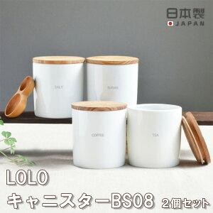 日本製 キャニスター 2個 セット ロロ LOLO 保存容器 調味料ポット 調味料入れ 保存容器 砂糖 塩 コーヒー お茶 紅茶 シュガー ソルト ティー ベーシック 白 おしゃれ カフェ 陶器 陶磁器 白磁