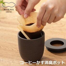 マーナ コーヒーかす消臭ポット コーヒーかす 消臭 再利用 におい 珈琲 陶磁器 エコ 脱臭剤に 消臭剤に 靴箱 冷蔵庫 トイレ かわいい インテリア おしゃれ marna Ready to K770