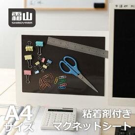 A4 厚さ2mm 粘着剤付 マグネットシート1枚入 のり付 自由に切れる マグネットテープ 強力 粘着剤 磁力 磁石 磁石シート 文房具 事務用品 冷蔵庫横収納 ポイント消化