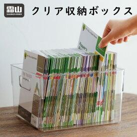 クリア収納ボックス 透明 プラスチック ケース 片付け リビング 子供 本 収納 絵本 オックスフォードリーディングツリー オムツ 子育て 赤ちゃん