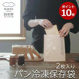 ポイント10倍 メール便全国送料無料 マーナ パン冷凍保存袋 パン保存袋 2枚入り 日本製 保存容器 食パン 保存 冷凍 臭い移り防ぎ 乾燥防ぎ 6枚切り 密閉 アルミ 鮮度長持ち 密封 繰り返し使える K766