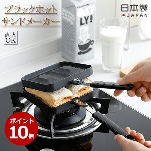 ポイント10倍 日本製 ホットサンドメーカー 下村企販 燕三条 ガス火 直火 ダブル フライパン アウトドア おしゃれ キャンプ 山 ごはん ダブルタイプ 朝食 パン お手入れ 簡単 サンドイッチ 1