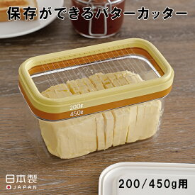 バターカッター 保存 バターケース 200g 450g ABS樹脂 日本製 計量 薄切りパン作り お菓子作り キッチン用品 便利 ステンレスカッター 調理器具 製菓道具 SJ2088 ホームベーカリー倶楽部 ヨシカワ