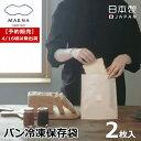 【予約販売】4月16日頃以降順次出荷★メール便全国送料無料 マーナ パン冷凍保存袋 2枚入り 日本製 保存容器 食パン …