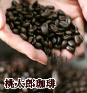 下山珈琲★桃太郎珈琲★しっかりとした味わいの中にまろやかさ★コーヒー豆200g