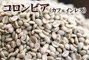 下山珈琲★カフェインレスコーヒー【コロンビア】スイスウォーター製法 コーヒー豆200...