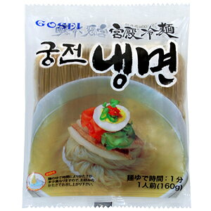 【韓国冷麺】 宋家宮殿冷麺麺ー160g 【韓国食品】【水冷麺】