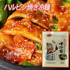 【中華食材】ハルビン焼き冷麺500g【地域特産】焼き冷麺 おかず ハルビン 哈爾浜 おすすめ
