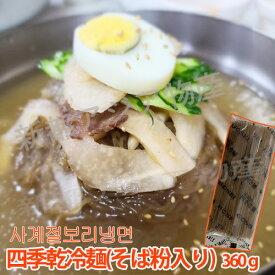 *【韓国食材】【韓国冷麺】【干冷麺】【蕎麦粉入り】 宋家オールシーズン冷麺360g 【韓国食品】【水冷麺】【ビビム麺】