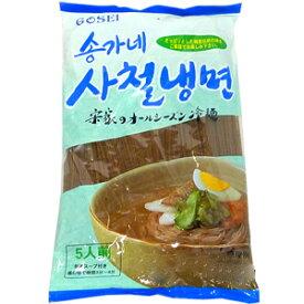 【韓国冷麺】【干冷麺】 宋家オールシーズン冷麺ー5人前 【韓国食品】【水冷麺】