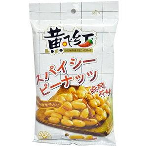黄飛紅 スパイシーピーナッツ(麻辣花生) 【中華お菓子】【落花生】210g
