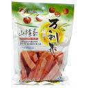 【中国お菓子】サンザシお菓子-万利果山楂条 【中国食材】