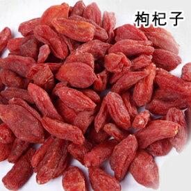 クコの実 100g 【中華食材】【中華調味料】