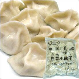 【中華点心】【水餃子】冷凍食品ー白菜水餃子ー1kg(50個)【中華食材】【冷凍水餃子】