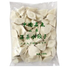 冷凍 韮菜(ニラ)水餃子 1kg 約50個 中華人気食品・中華食材・台湾名物・中華点心・中国食品