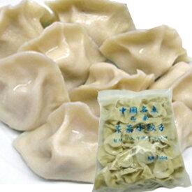 【中華点心】【水餃子】冷凍食品ーセロリー水餃子ー1kg(50個)【中華食材】【冷凍水餃子】