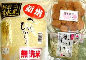 ★【特別栽培米セット】【こしひかり無洗米2K+梅干し300g+三年子花らっきょう1袋】セット