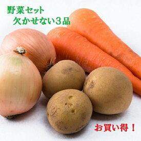 【送料無料】【主婦の味方】国産野菜セット約7K詰!【じゃがいも3K&玉葱3K&人参1Kセット】