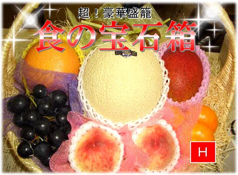 食の宝石箱 【H】フルーツバスケット【豪華盛籠】アールスメロン入り【送料無料】【お中元・お歳暮・贈答用に】《果物 詰め合わせ》《フルーツ 盛り合わせ 》《法事 お供え 》