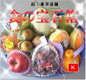 食の宝石箱【K】フルーツバスケット【超!豪華盛籠】アールスメロン入り《果物 詰め合わせ》《フルーツ 盛り合わせ 》《法事 お供え 》【お中元・お歳暮・贈答用に】⇒送料無料・クール