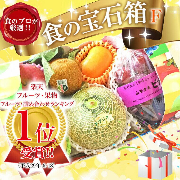 食の宝石箱 【F】フルーツバスケット【送料無料】《果物 詰め合わせ》《フルーツ 盛り合わせ 》《法事 お供え 》可愛い手提げ箱に入っています。盛り合わせ果物セット