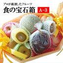 食の宝石箱 【A-3】特選果物ギフト7〜8種化粧籠(メロン入り籠)多種ギフトに最適!【御中元・御歳暮!お祝い!】 《…
