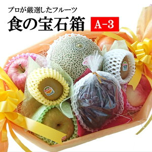 食の宝石箱 【A-3】特選果物ギフト7〜8種化粧籠(メロン入り籠)多種ギフトに最適!【御中元・御歳暮!お祝い!】 《果物 詰め合わせ》《フルーツ 盛り合わせ 》《法事 お供え 》《