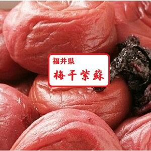 ★福井県産【木成完熟梅しそ梅干し】130g×5カップ塩分17-20%