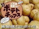 【産地こだわり!】ポテトチップス静岡県産三方原馬鈴薯100%120g5袋こだわり!サクサクのおやつをお届けします。【送料無料】