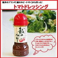 お試し企画!トマトドレッシング3本セットさわやかなサラダの季節です。