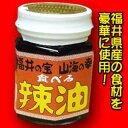 人気爆発中!【食べるラー油】6本【送料無料】