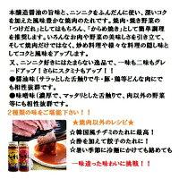 大人気!焼肉のたれ【ニンキーのタレ5本(1ケース)醤油味又はみそ味】