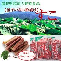 【赤ずいき酢漬け】大袋700g入りお買い得!福井の特産品(天与の特恵品!)