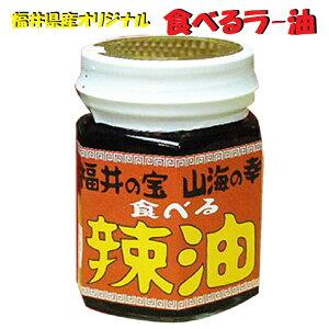 【食べるラー油】6本セット送料無料