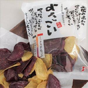 【産地こだわり!】ミックス芋チップス《紫芋ちっぷ含む》高知《土佐よさこい》100g×3袋入り箱こだわり!サクサクのおやつをお届けします。スナック菓子・チップス・和菓子・紫芋チップ