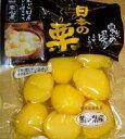 国産日本の旬!【むき栗水煮】【スィ—ツ作り】【おせち料理】⇒10袋以上で送料無料
