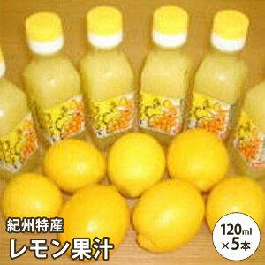★紀州特産・レモン果汁【100%果汁】一本120ml×5本