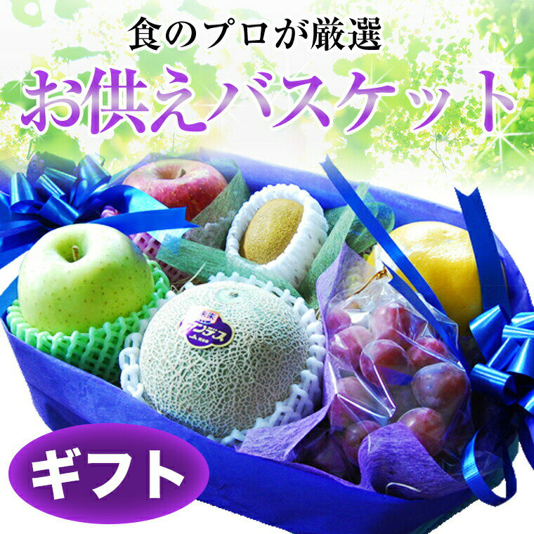 【食の宝石箱お供えバスケット】《果物 詰め合わせ》《フルーツ 盛り合わせ 》《法事 お供え 》《お中元》《お盆》