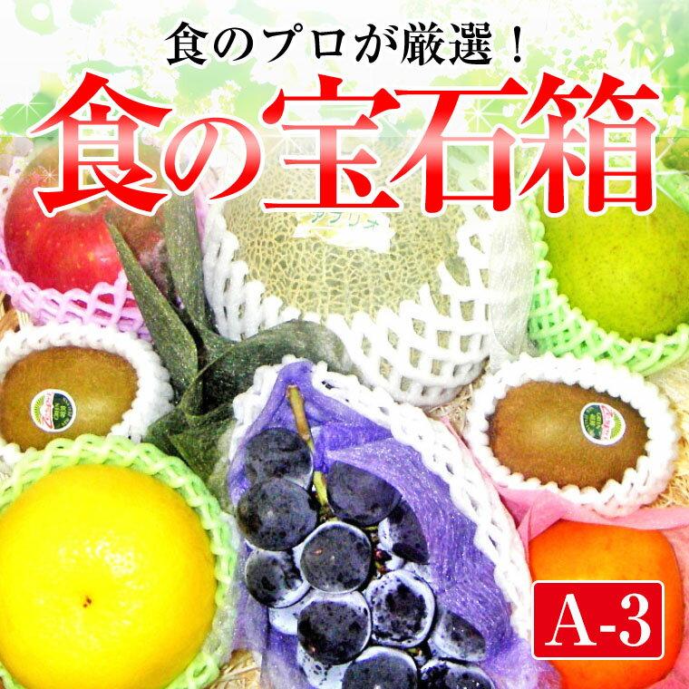 食の宝石箱 【A-3】特選果物ギフト7〜8種化粧籠(メロン入り籠)【送料無料】多種ギフトに最適!【御中元・御歳暮!お祝い!】 《果物 詰め合わせ》《フルーツ 盛り合わせ 》《法事 お供え 》《お盆》