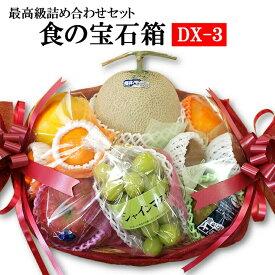 《季節のフル-ツセット》デラックス最高級食の宝石箱【DXー3】フルーツバスケット【超・超!豪華盛籠】アールスメロン入り《果物 詰め合わせ》《フルーツ 盛り合わせ 》《法事 お供え 》【送料無料・クール便】季節の果物詰め合わせ