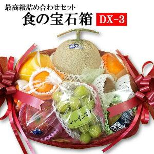デラックス最高級食の宝石箱【DXー3】フルーツバスケット【超・超!豪華盛籠】アールスメロン入り《果物 詰め合わせ》《フルーツ 盛り合わせ 》《法事 お供え 》【送料無料・クール