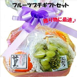 【リボンでラッピング】果物ギフト 食の宝石箱フルーツプチギフトセット4種誕生日等々《果物 詰め合わせ》【バレンタイン】【ご卒業】【ご入学】【母の日】【父の日】等【クリスマス